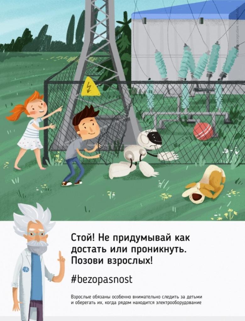 Плакаты электробезопасность для детей ответы на вопросы электробезопасности на 4 группу в ростехнадзоре